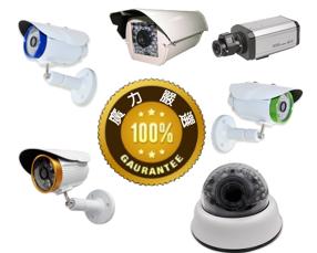 監視系統 CCTV